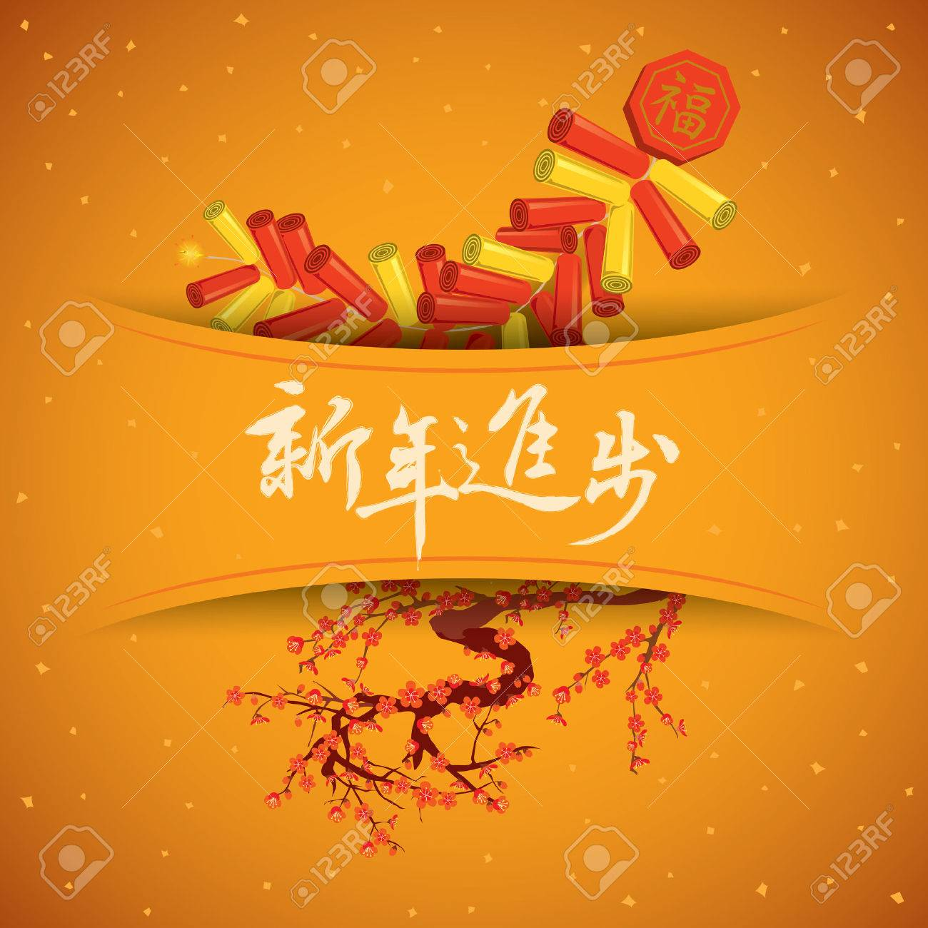 CNY Prosperous Applique Background Illustration, The Chinese ...