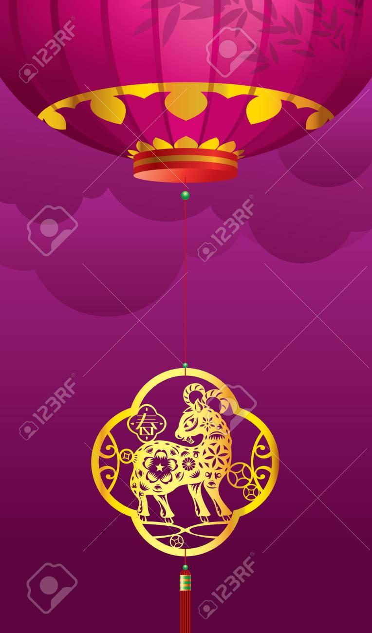 Zeitgenössische Chinesische Laterne Mit Goldenen Schafe Dekoration ...