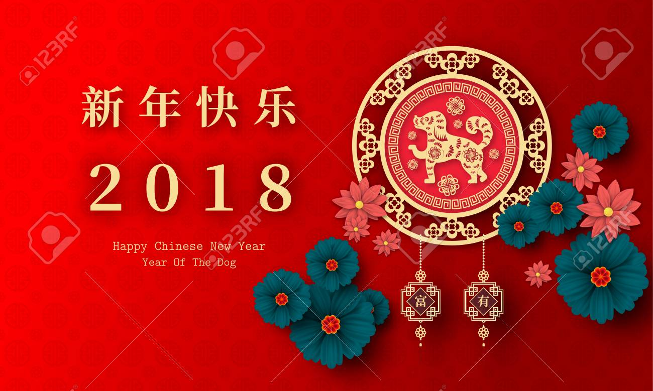 2018 Chinese New Year Paper Cutting Year of Dog Vector Design. - 88618635