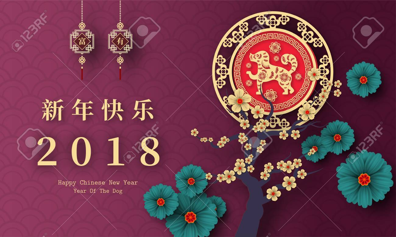 2018 Chinese New Year Paper Cutting Year of Dog Vector Design. - 88618638