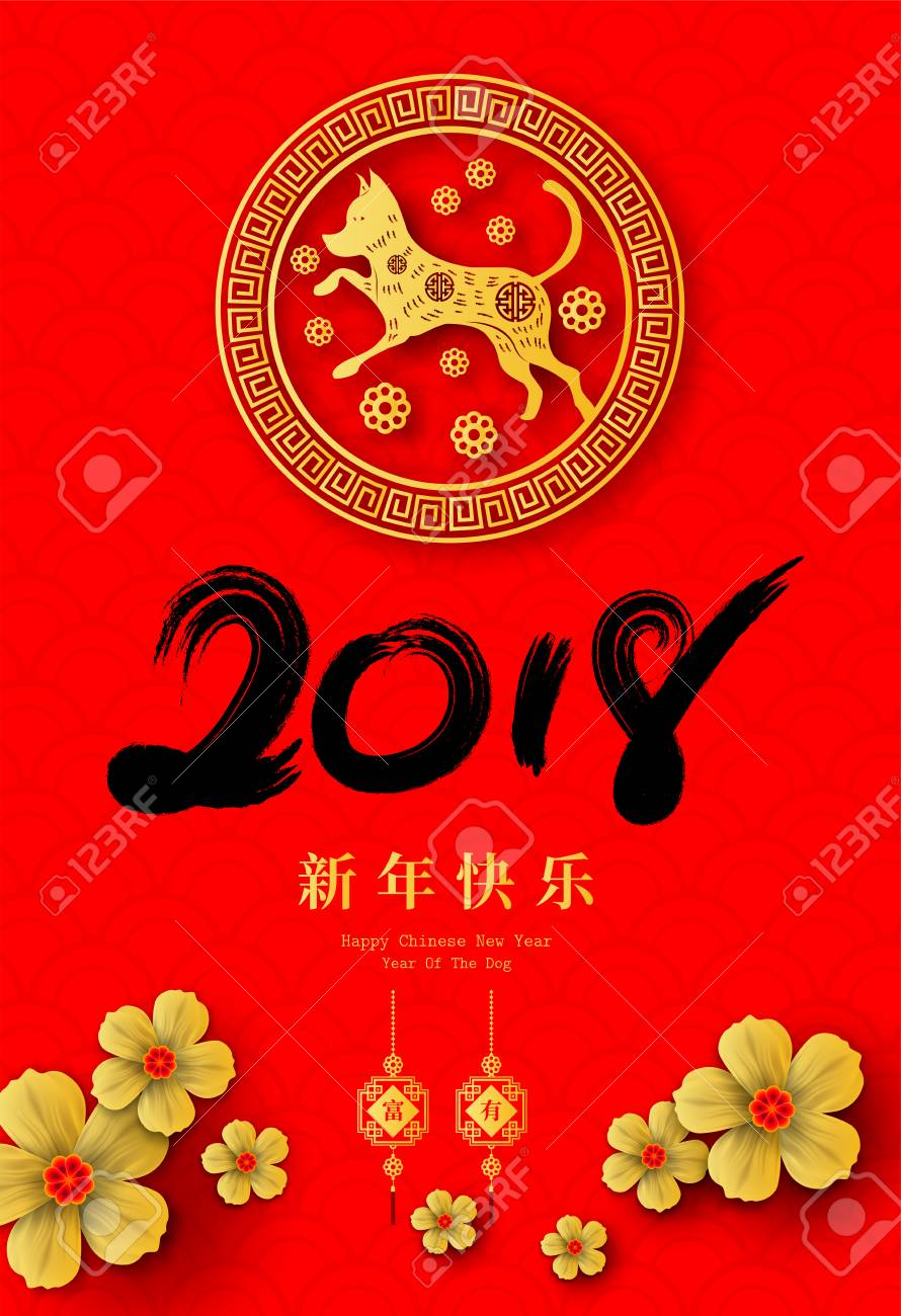 2018 chinese new year greeting card design stock vector 88901039