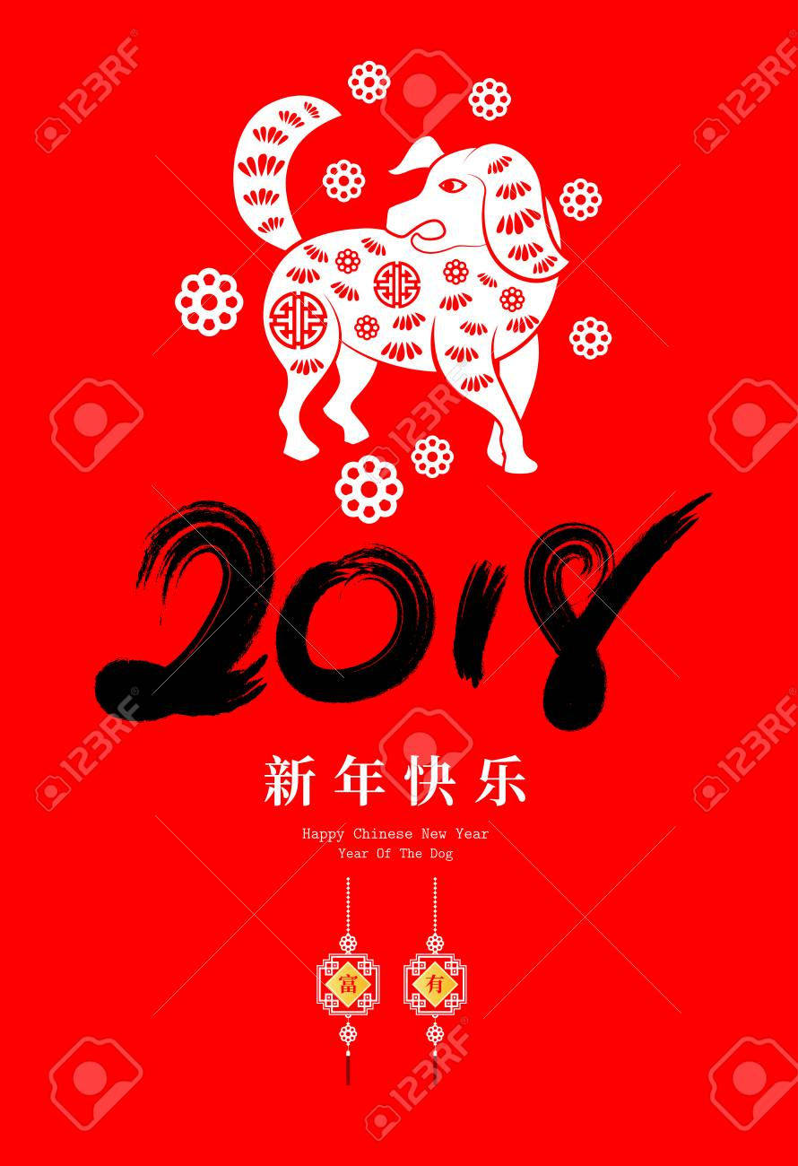 2018 chinese new year greeting card design stock vector 88901046