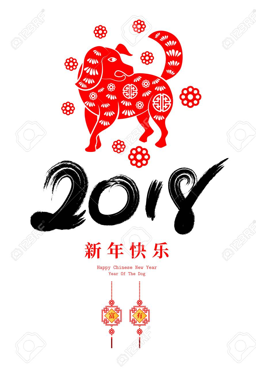 2018 Chinese New Year Greeting Card Design. Royalty Free Cliparts ...