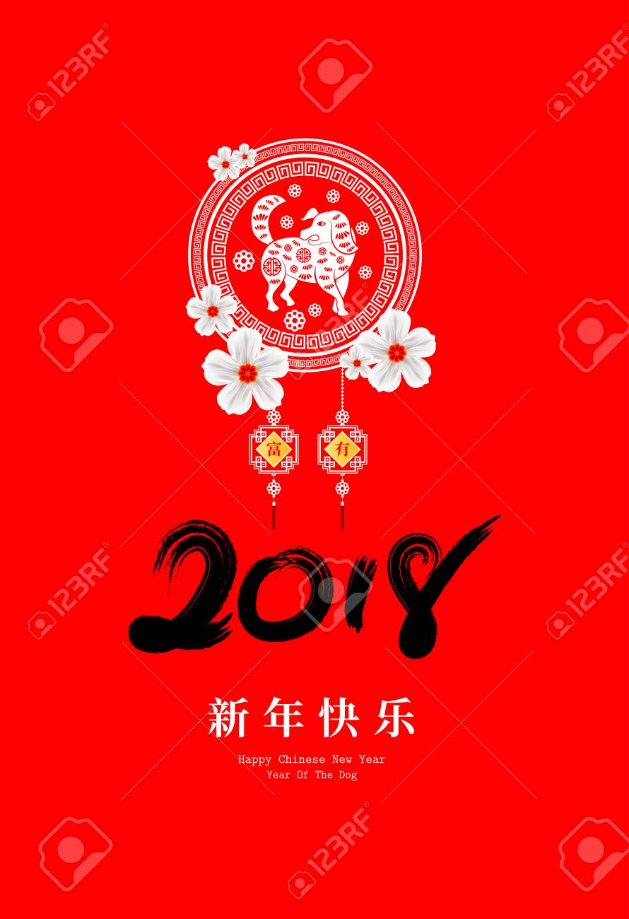 2018 chinese new year greeting card design royalty free cliparts 2018 chinese new year greeting card design stock vector 88901244 m4hsunfo