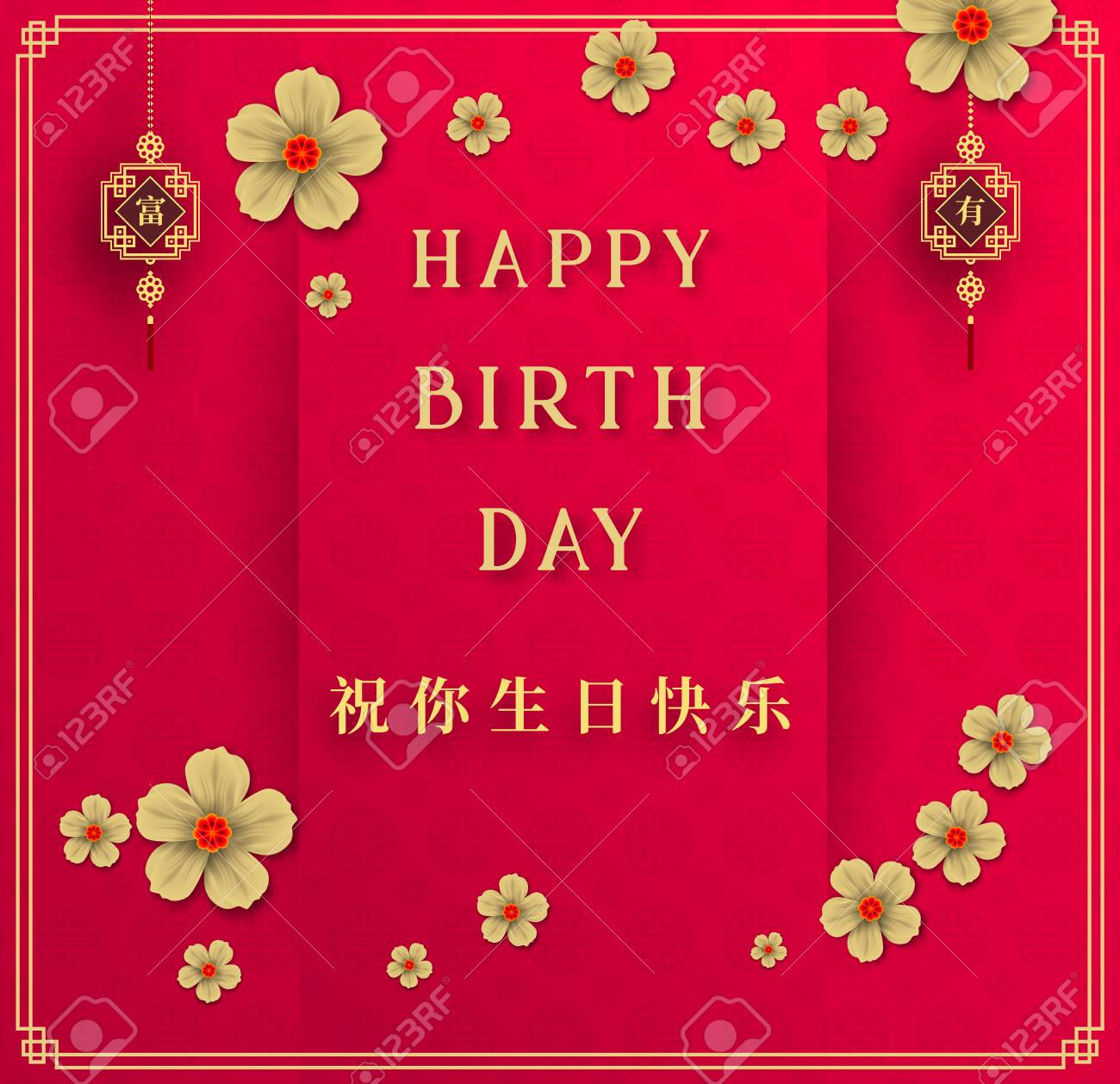 Birthday template design invitation card with flowers and chinese birthday template design invitation card with flowers and chinese character birthday greeting stock vector m4hsunfo