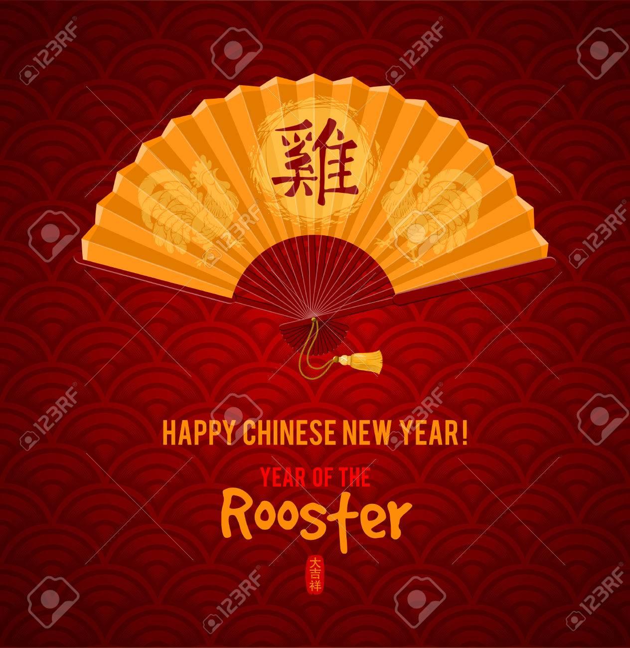 Chinese New Year Festlichen Vektor-Karte Design Mit Offener Fan ...