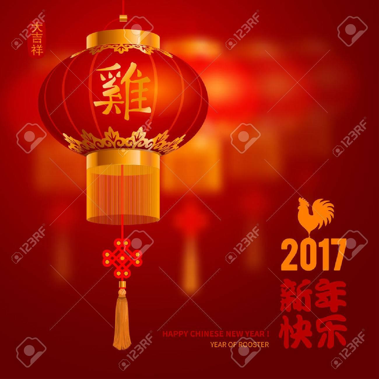 Chinese New Year Festlichen Vektor-Karte-Design Mit Unscharfen ...