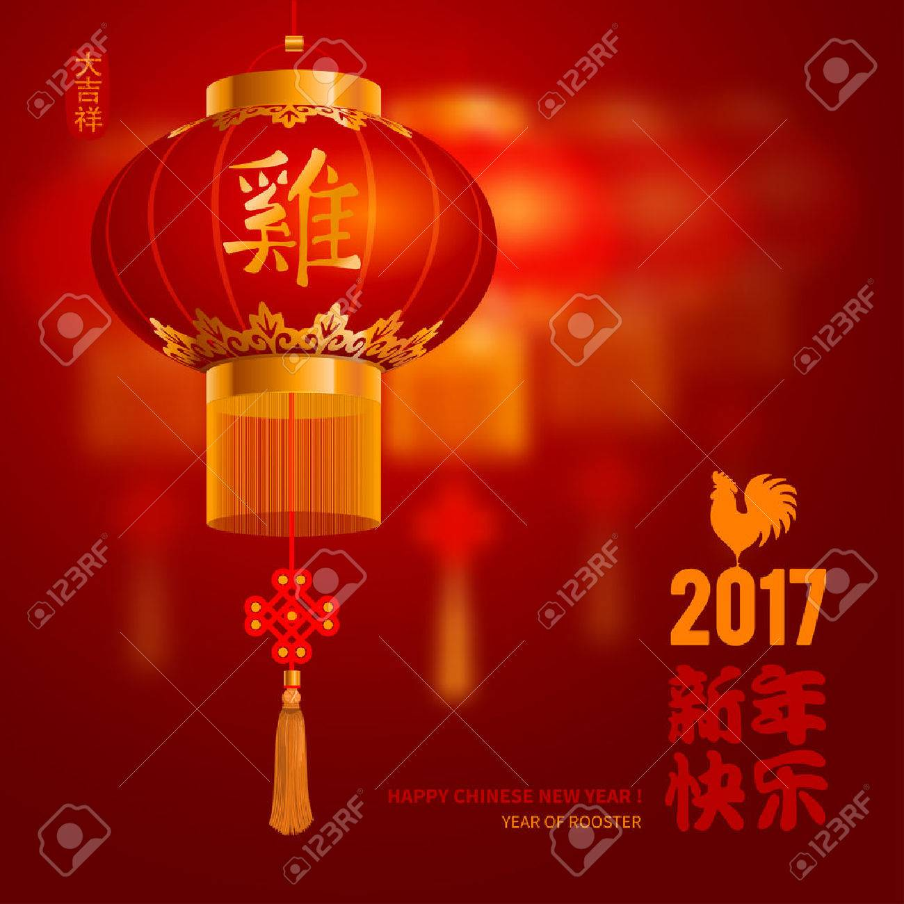 Chinese New Year festive vector card Design with blurred background (Chinese Translation: Happy Chinese New Year, on stamp : wishes of good luck, on lamp : rooster). - 63163845