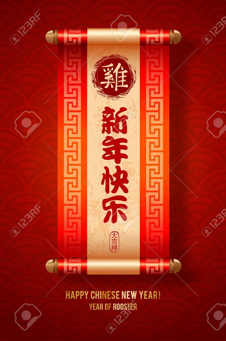 Chinese New Year festive vector card with scroll and chinese calligraphy (Chinese Translation: Happy New Year, rooster, on stamp : wishes of good luck). Seigaiha pattern on background. - 63163819
