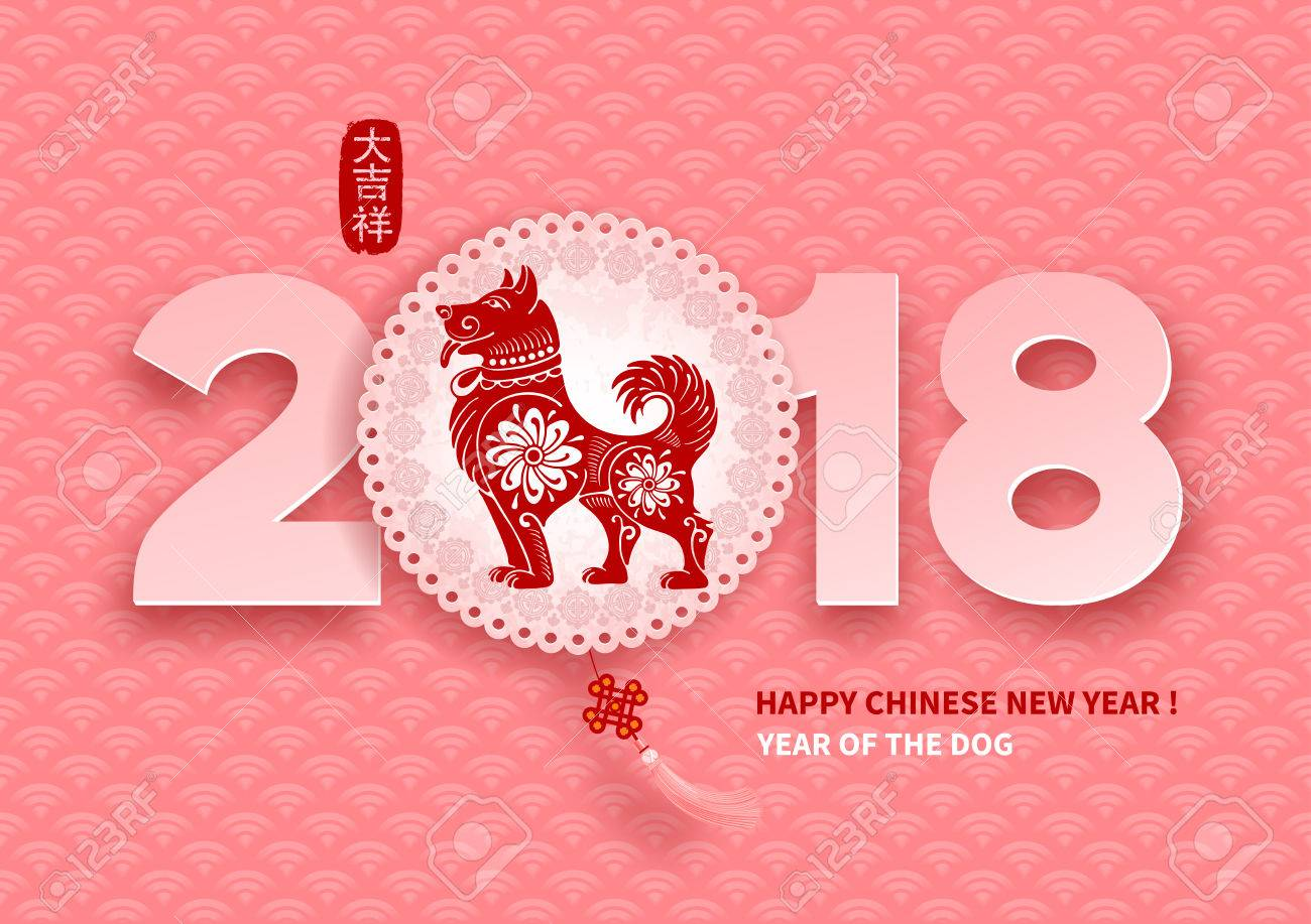 Chinese New Year 2018 festive vector card Design with cute dog, zodiac symbol of 2018 year (Chinese Translation on stamp : wishes of good luck). - 79568139
