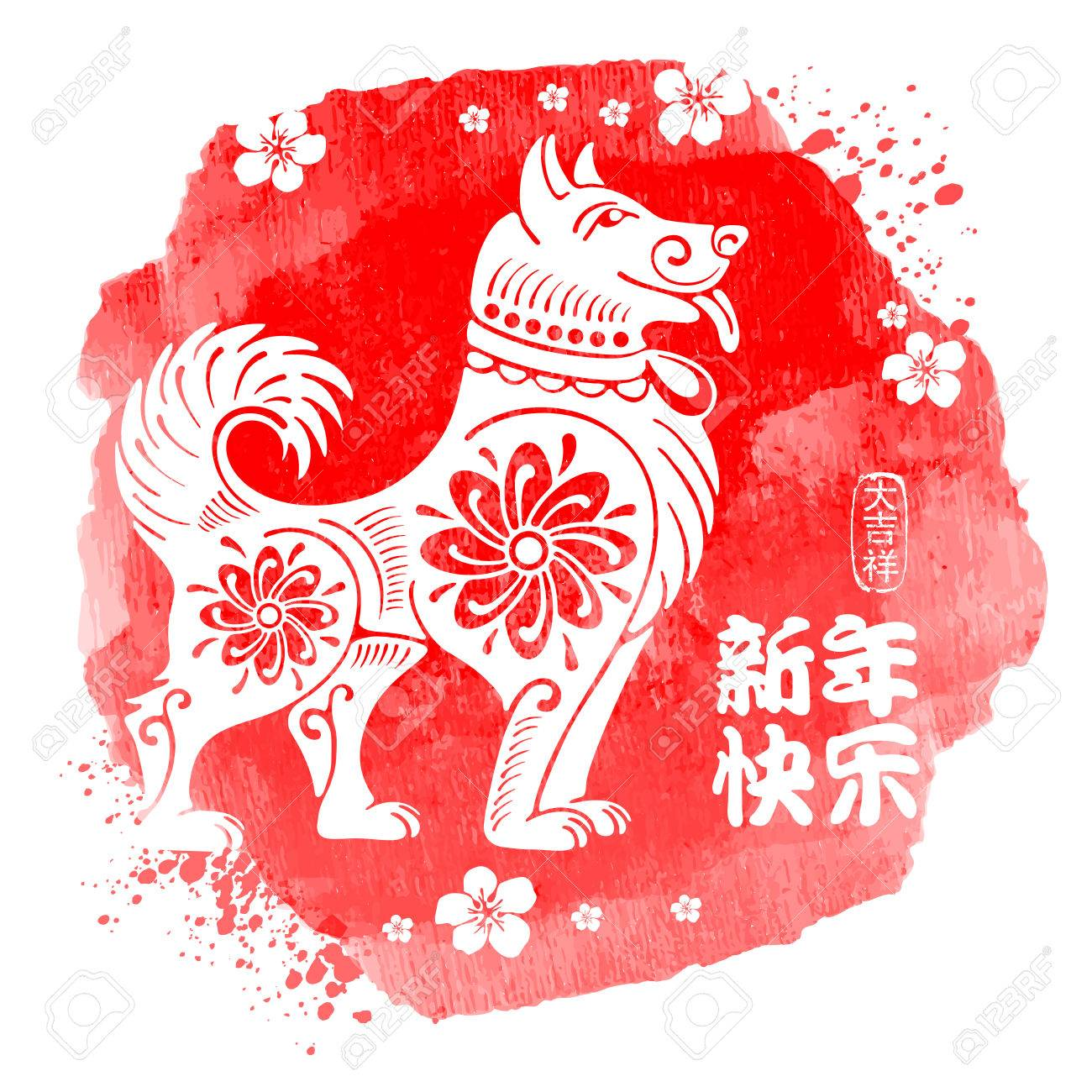 Chinese New Year festive vector card Design with Dog, zodiac symbol of 2018 year, on watercolor background (Chinese Translation: Happy New Year, on stamp : wishes of good luck). - 79567584