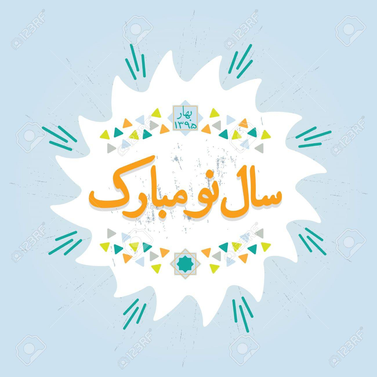 Abstract happy new year message in language farsi on twisted abstract happy new year message in language farsi on twisted star and sunburst background stock vector kristyandbryce Gallery