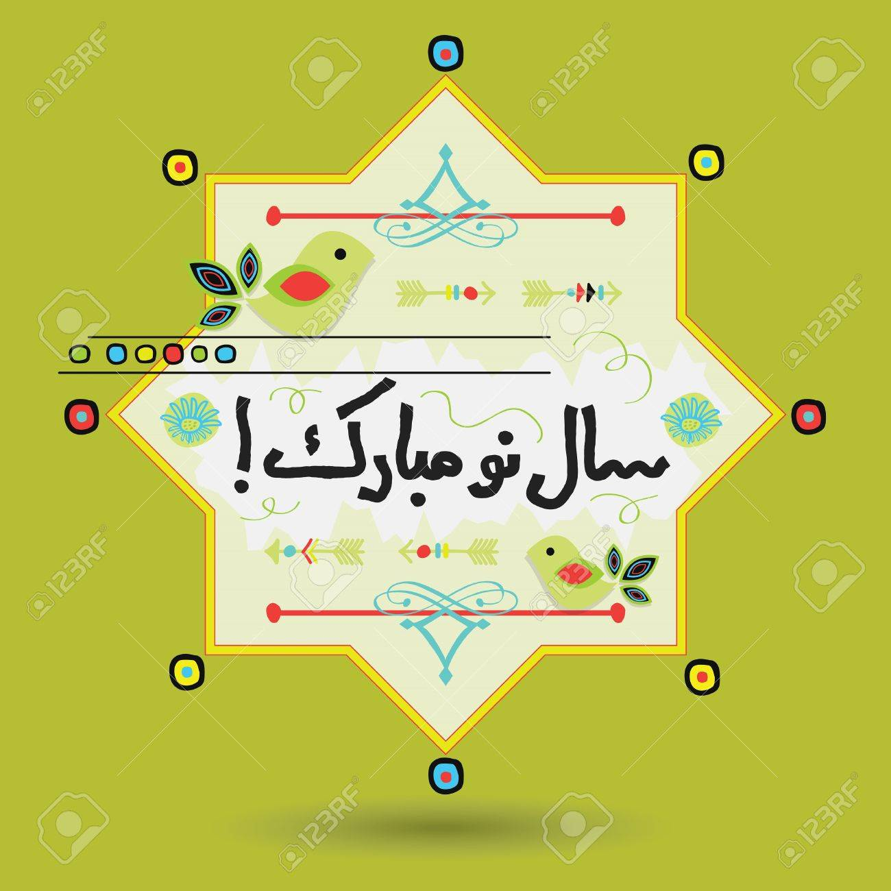 Abstract Green Happy Persian New Year Message In Language Farsi