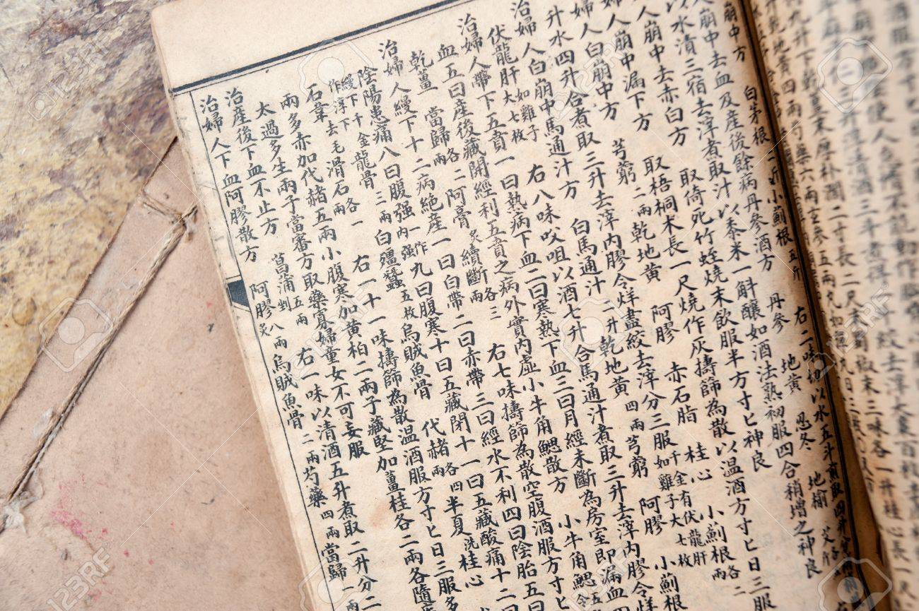 Chinese traditional medicine ancient book Stock Photo - 13096728