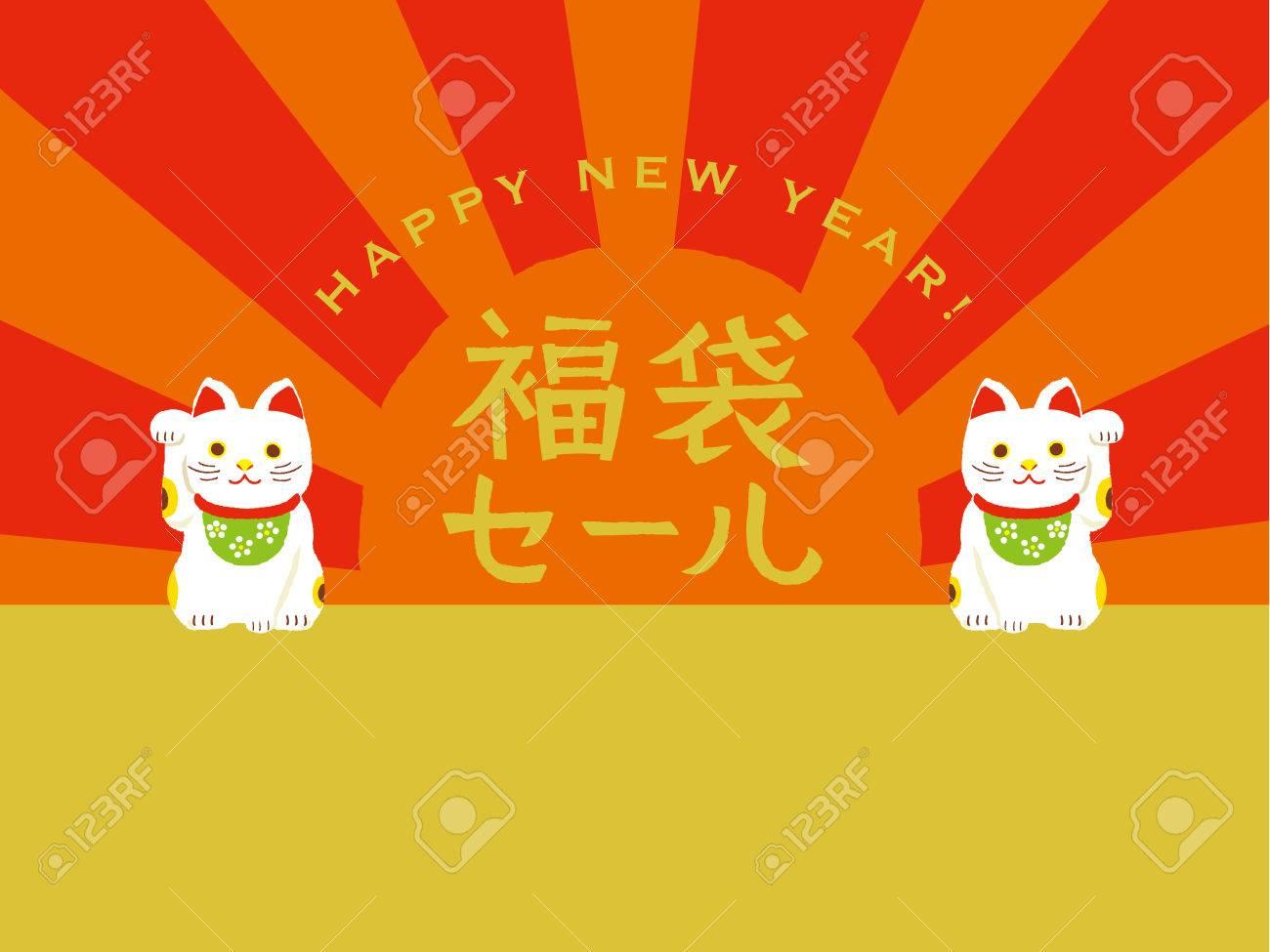 "Beckoning cat / Japanese translation is ""New year bargain"" - 83774332"