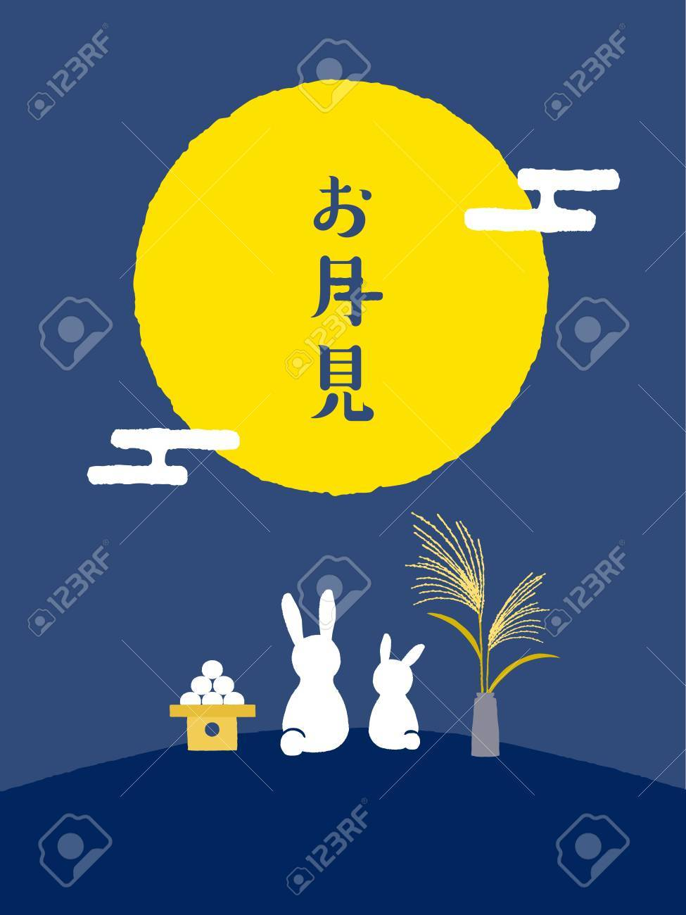 Rabbits viewing the moon. Mid-autumn festival illustration of bunny with full moon on starry night background. Cartoon character. NEX translation is - 84848530