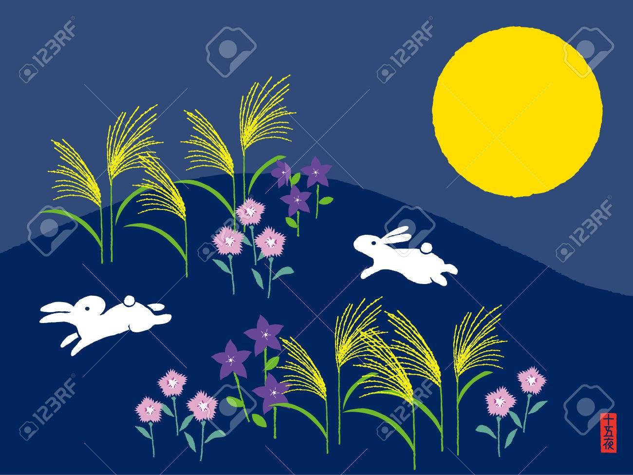 月見のウサギ。星空の夜背景に満月とウサギの中秋祭イラスト。漫画の