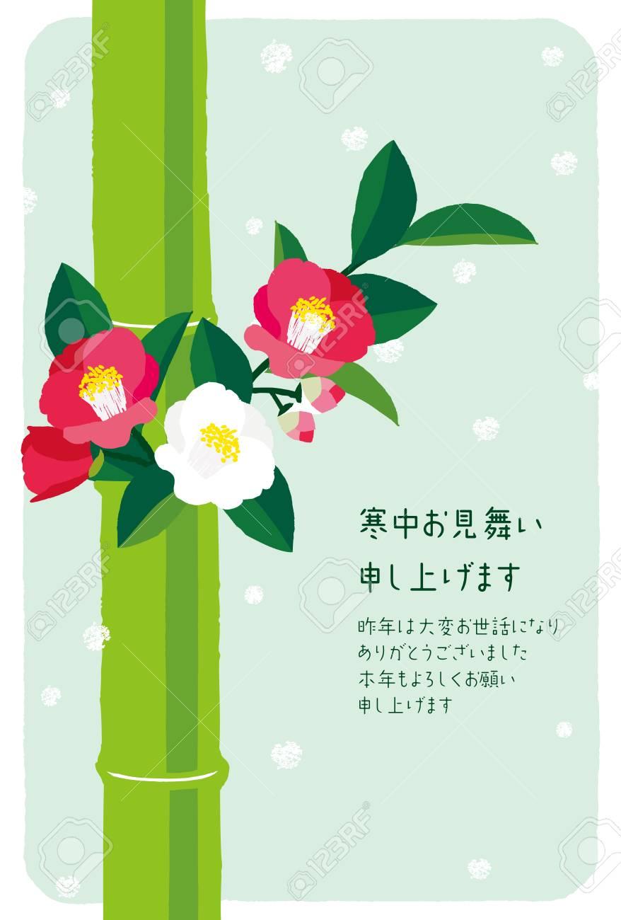 Mid winter greetings nex translation is i would like to visit mid winter greetings nex translation is kristyandbryce Gallery