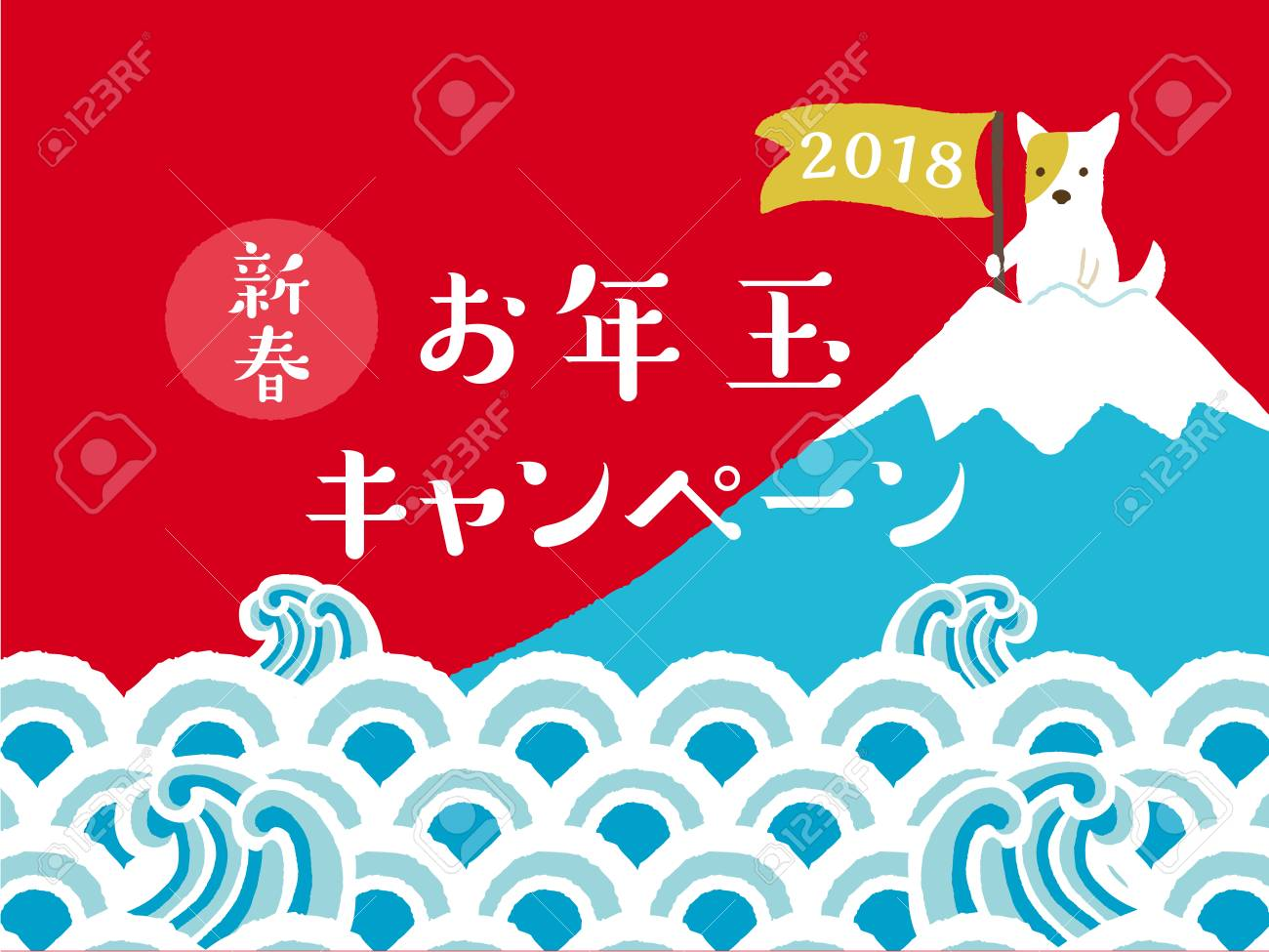 """Mount Fuji and dogs. Japanese New Year's card./ Japanese translation is """"New Year's present campaign"""" - 91661976"""