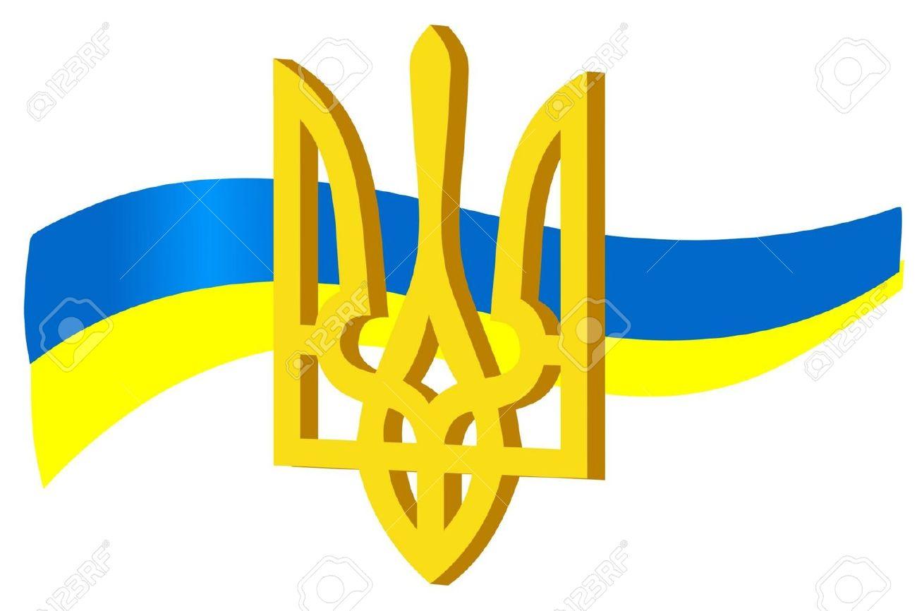 ukrainian trident Symbols of  Ukrainian Trident Symbol