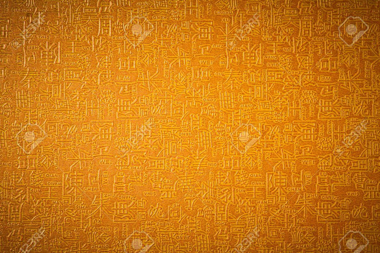patterns in Chinese characters Stock Photo - 7935254