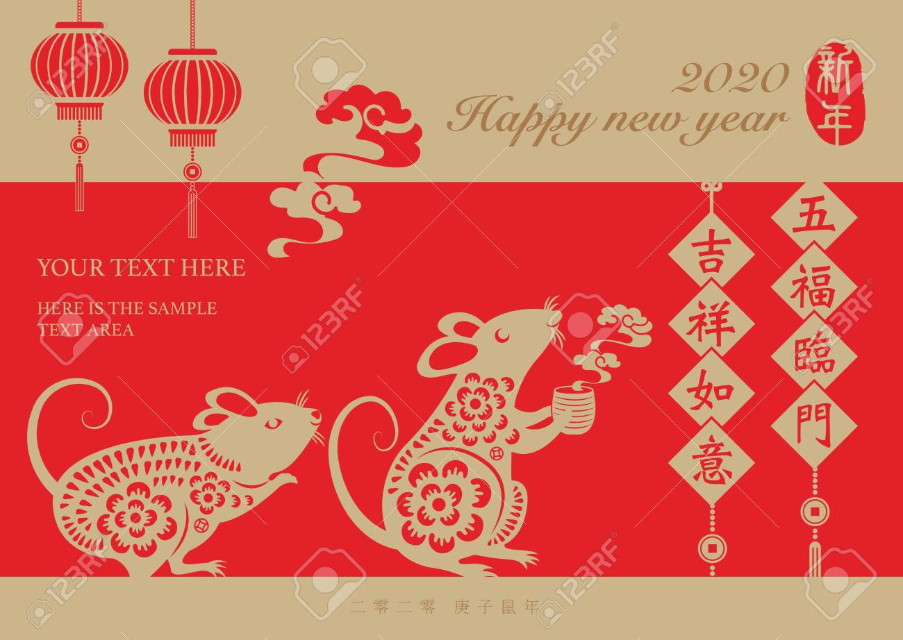 Happy Spring 2020.2020 Happy Chinese New Year Of Rat And Spring Couplet Lantern