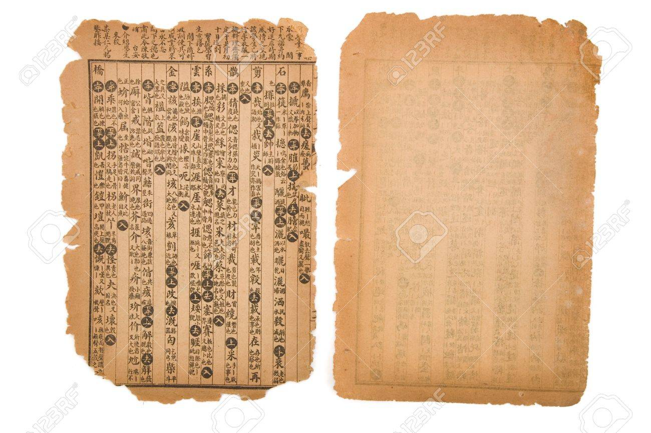 Brown Antique Chinese Book Page For Background Stock Photo