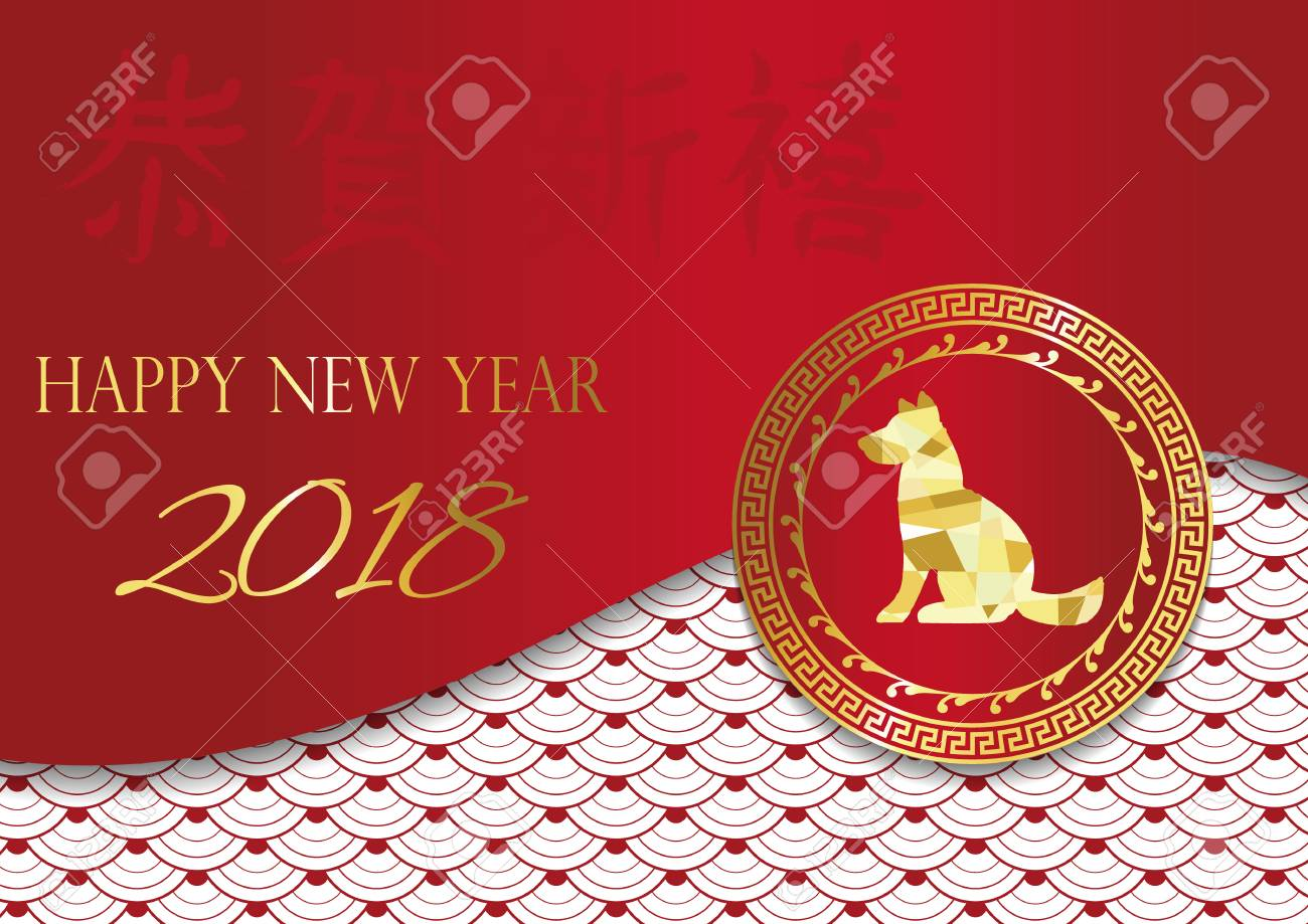 Gold red chinese card with dogpuppyinese wording translation gold red chinese card with dogpuppyinese wording translation for happy new year m4hsunfo