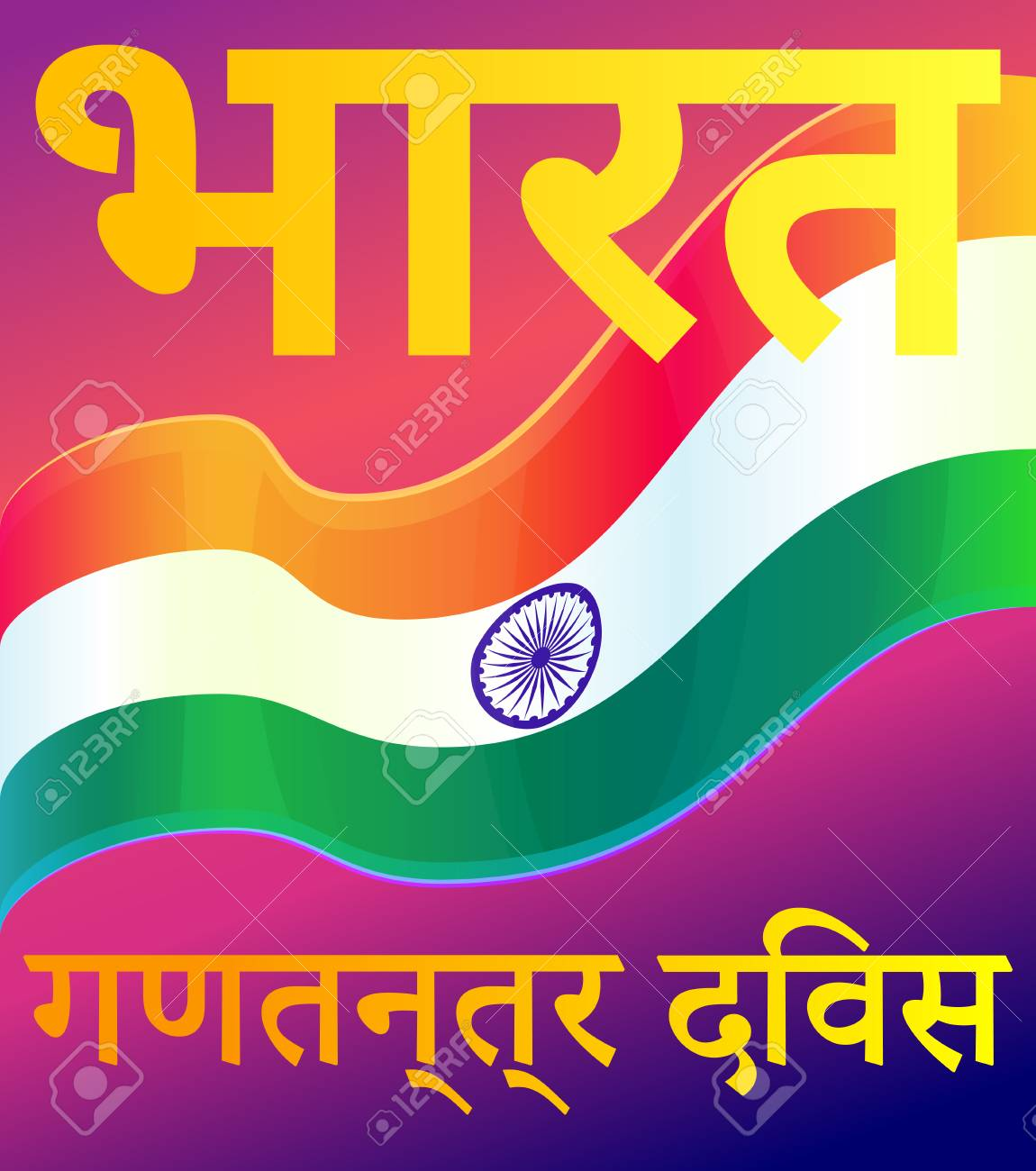 Republic Day in India, 26 January  design element with text,