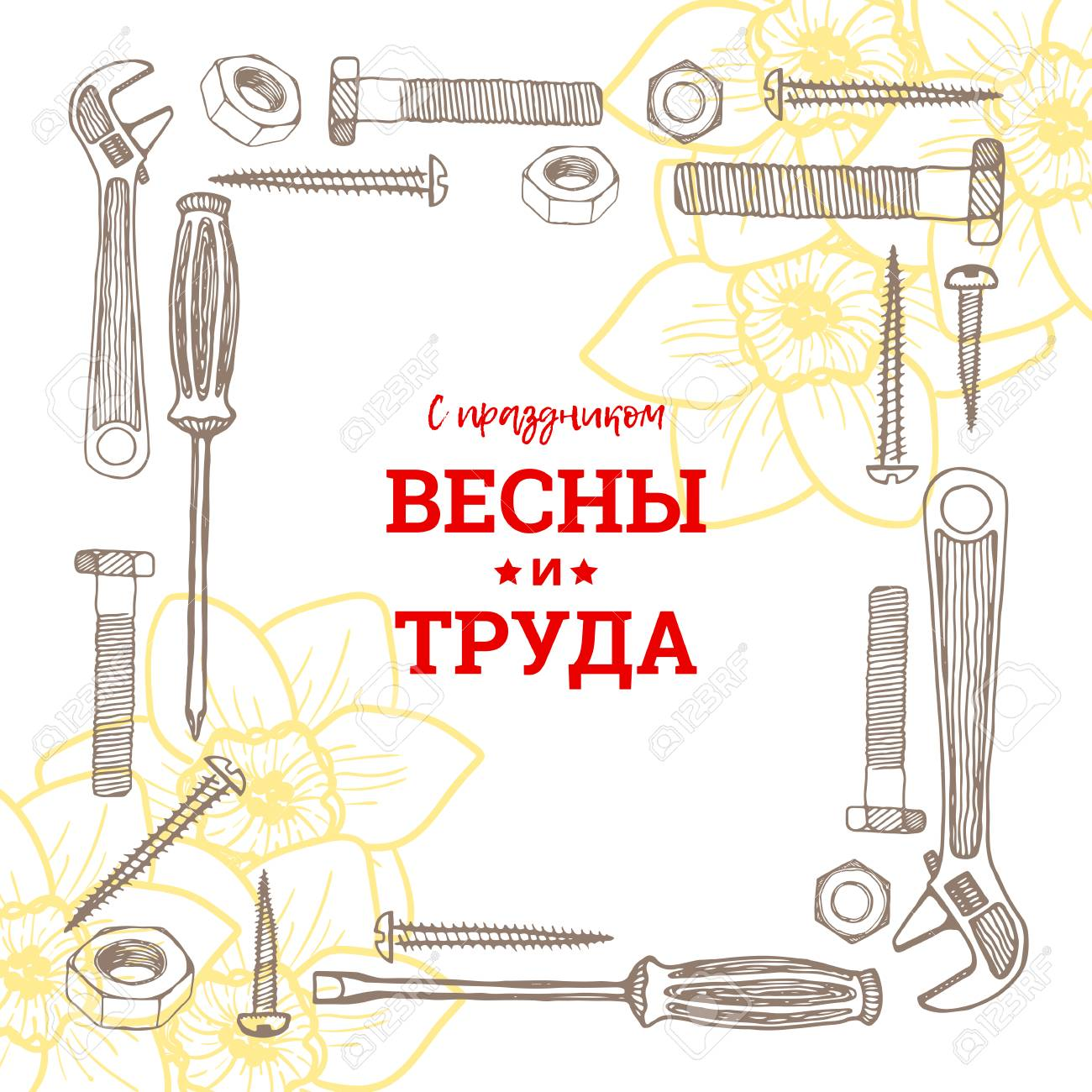 International Workers Solidarity Day Russian Text Means Happy