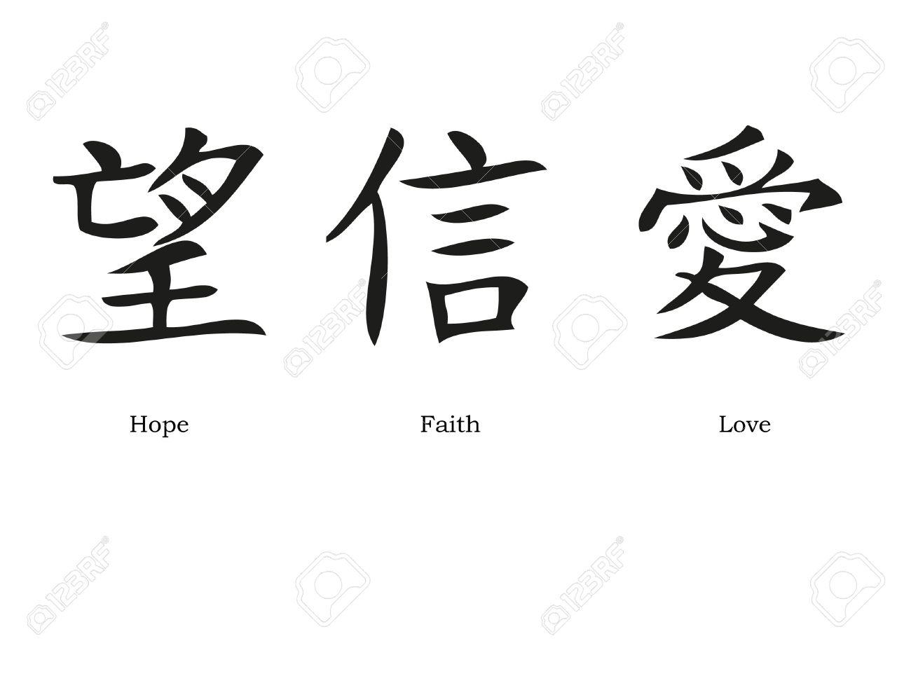 Símbolos Chinos De Amor La Esperanza Y La Fe Ilustraciones