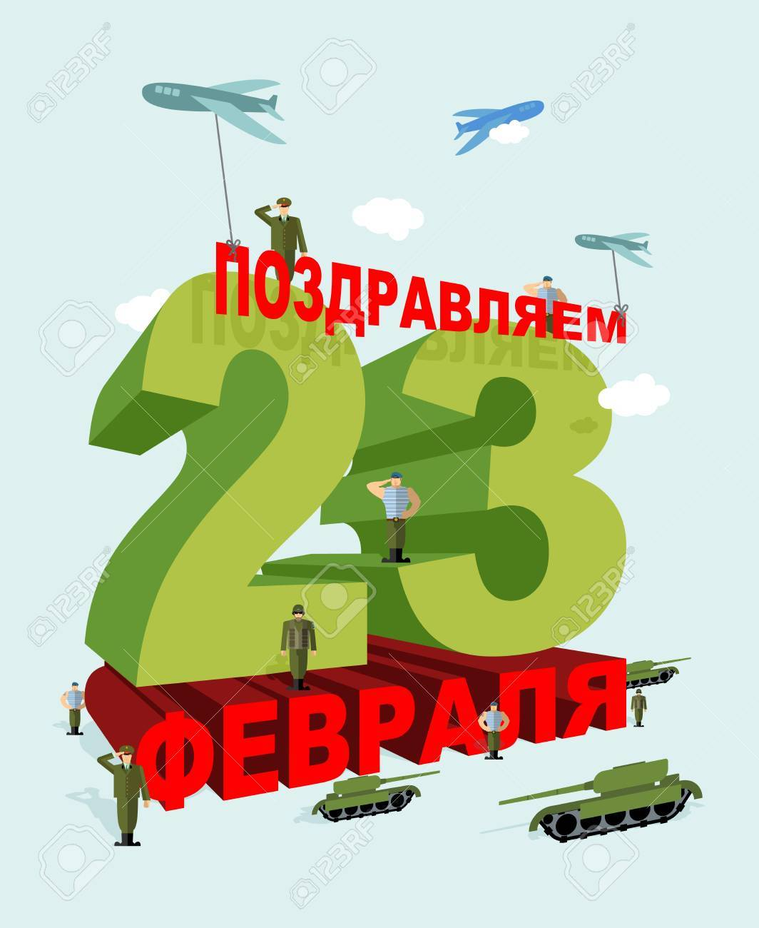 February 23 Greeting Card Day Of Defenders Of Fatherland National