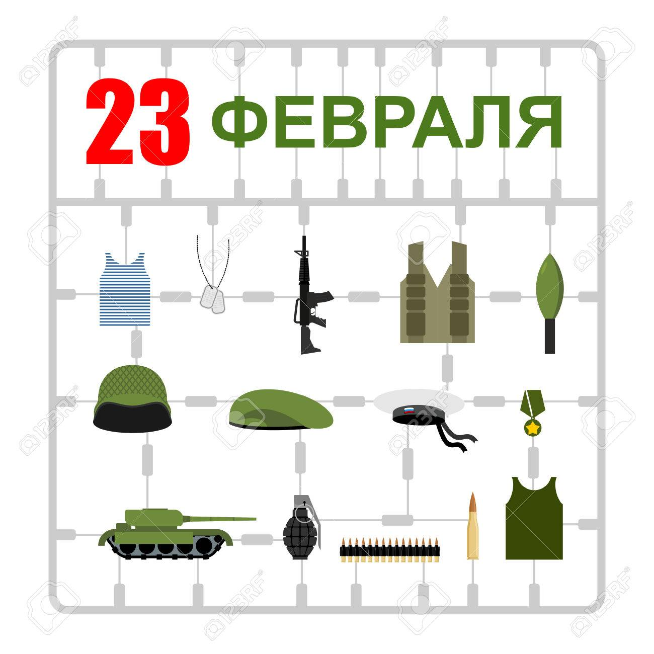 February 23  Plastic model kits  Military symbols: tank and weapons,