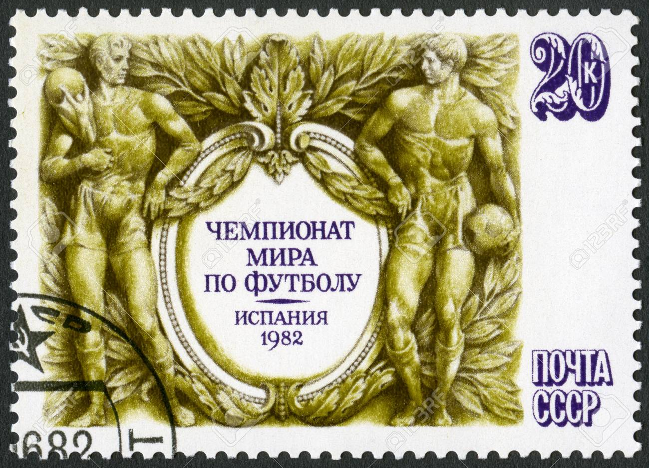 USSR - CIRCA 1982: A stamp printed in Soviet Union dedicated