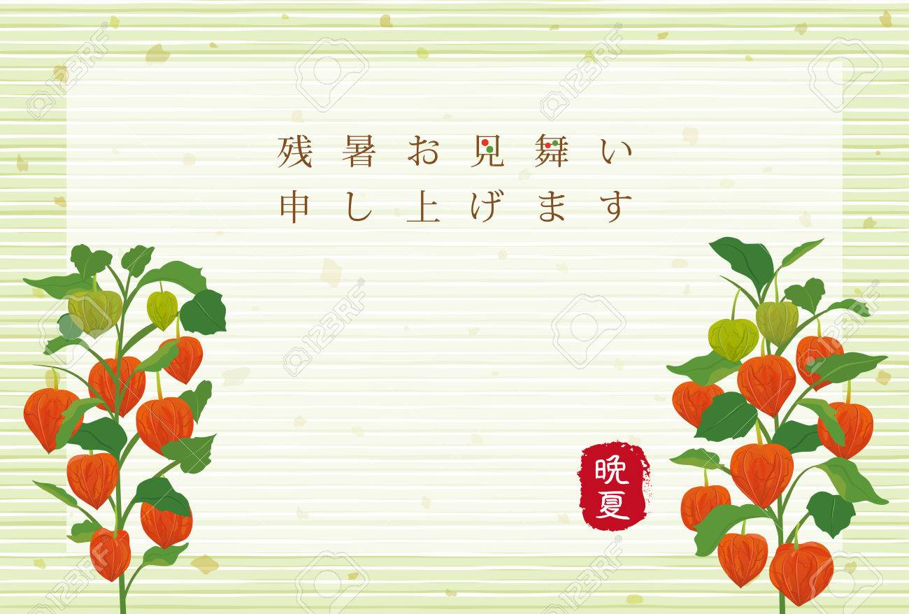 Japanese late summer greeting card of chinese lantern plants royalty japanese late summer greeting card of chinese lantern plants stock vector 81739975 m4hsunfo