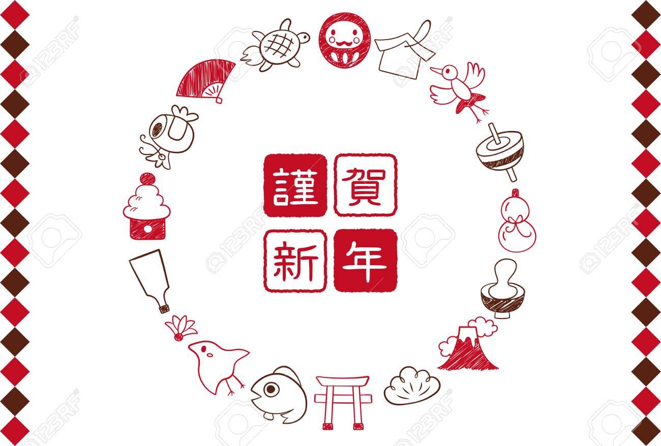 日本の年賀状手描きの背景アイコンのイラスト素材ベクタ Image 85979126