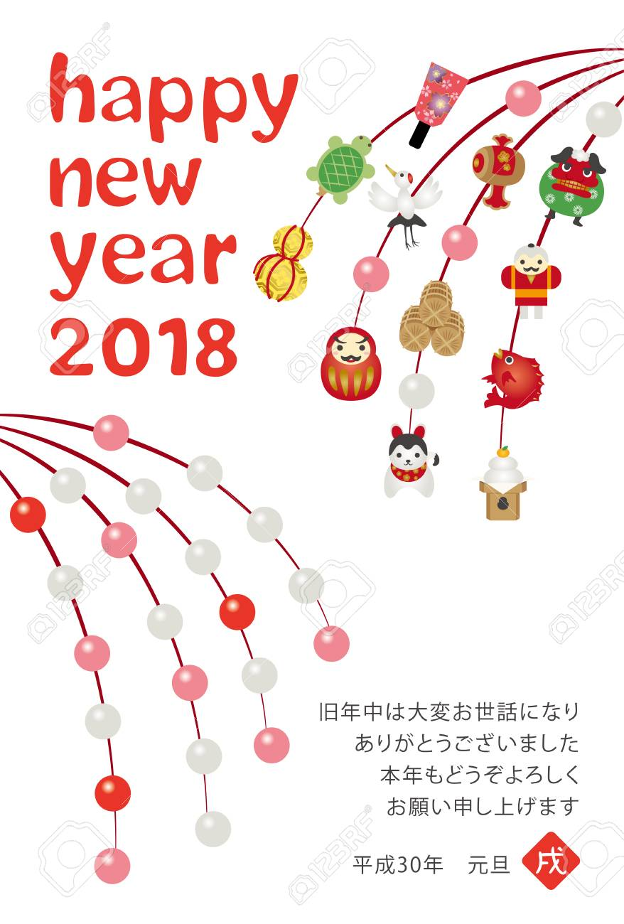 japanese new years card in 2018 stock vector 87269921