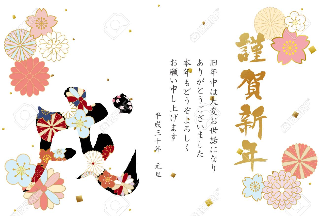 japanese new years card in 2018 stock vector 87890639