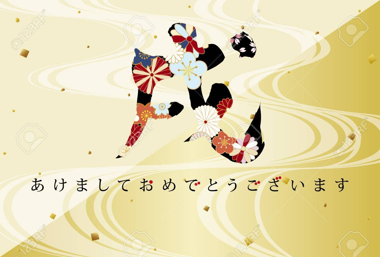 A Japanese New Year\'s Card In 2018, Vector Illustration. Royalty ...