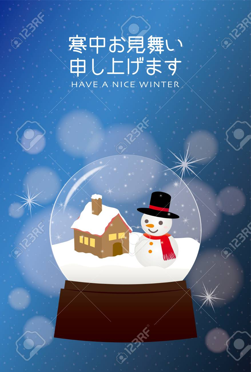 Japanese Mid Winter Greeting Card Royalty Free Cliparts Vectors