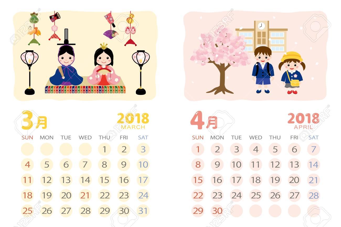 日本の行事と 2018 年のカレンダー テンプレートです3 月4 月の