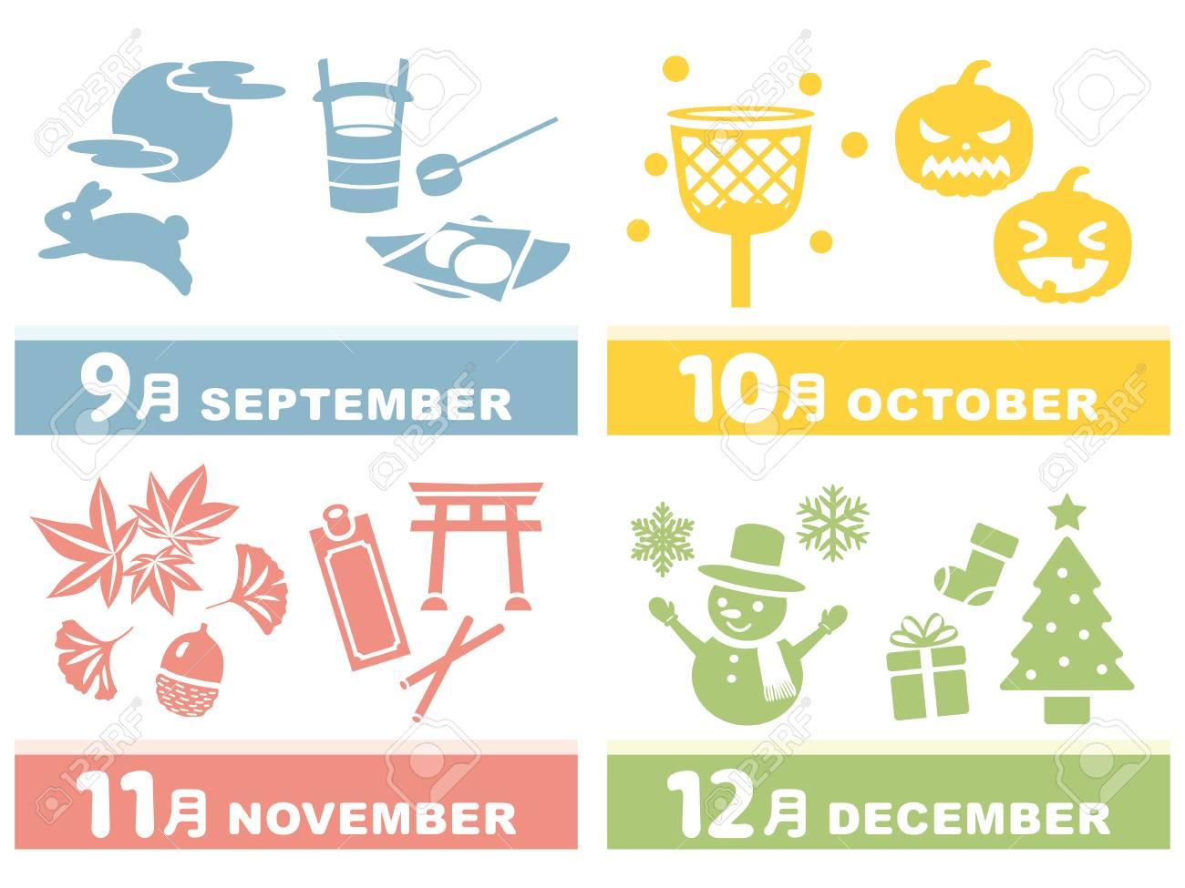 日本で 9 月10 月11 月12 月の伝統行事のイラスト素材ベクタ