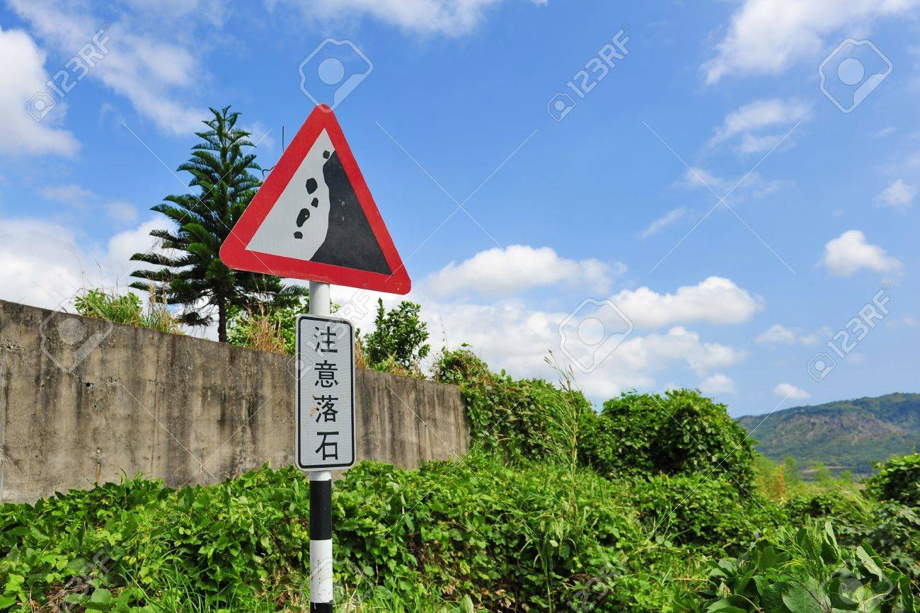 Road sign warning drivers of falling rocks in Taiwan Stock Photo - 13243175