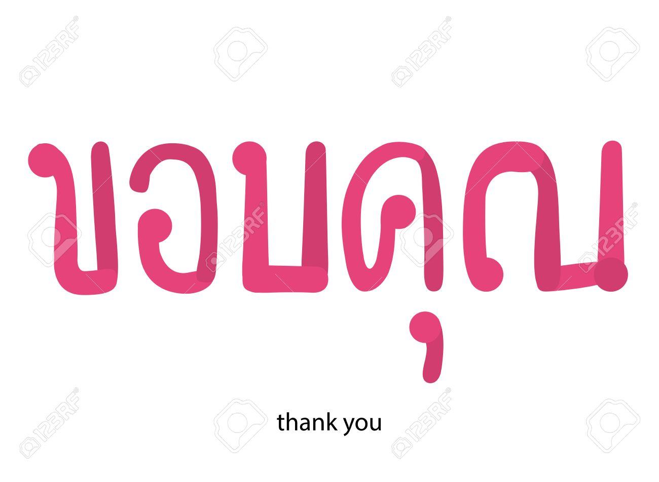ありがとう タイ 語 タイ語で『ありがとう』はどう言うの?|男女の違いを音声を使って解...