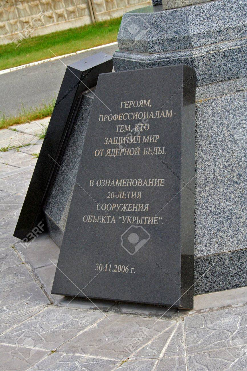 Chernobyl  Monument in memory of disaster   Stock Photo - 18479258