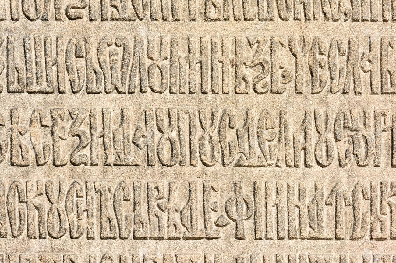 Old Cyrillic Script Letters Carved In Stone