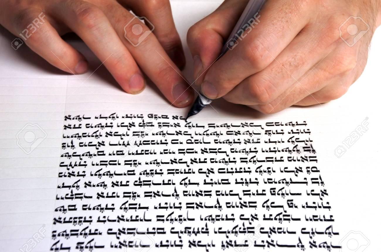 Hands Of Sofer Writes A Sefer Torah In The Torahs 613 Commandments Stock Photo
