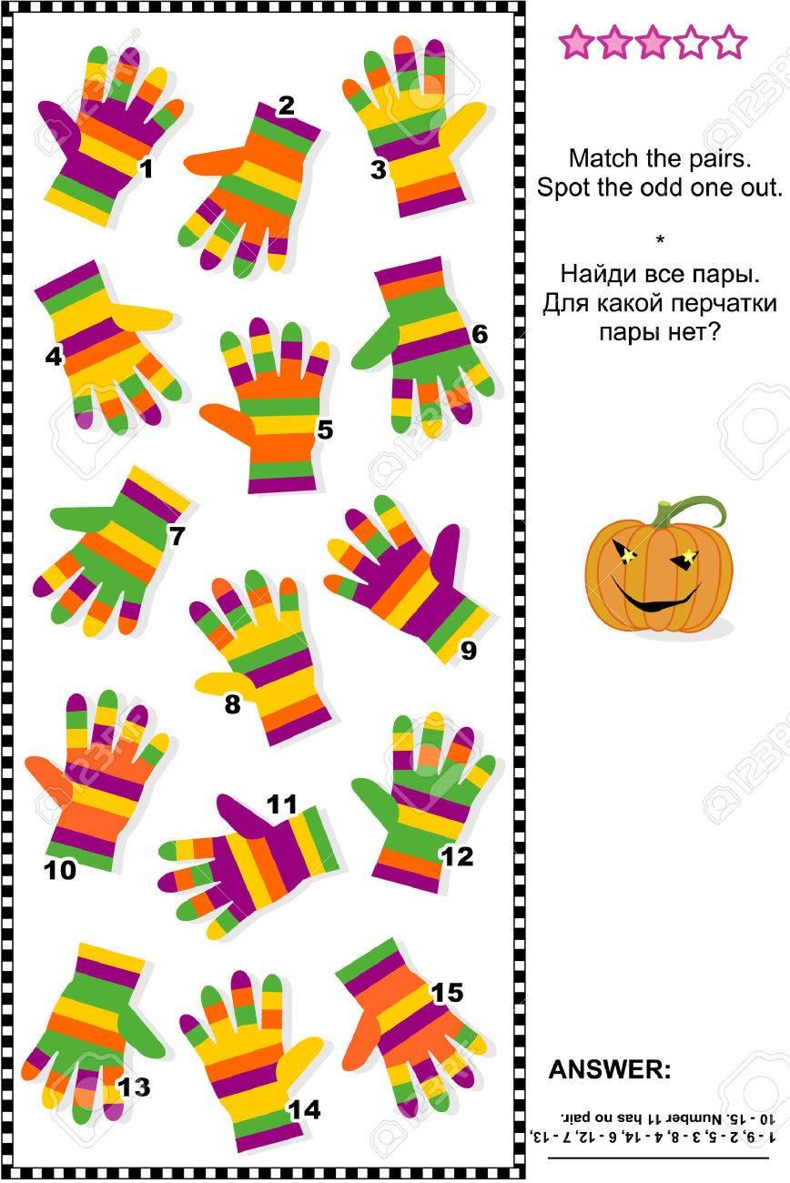 Visuelle Logik-Puzzle (sowohl Für Kinder Und Erwachsene): Spiel Der ...