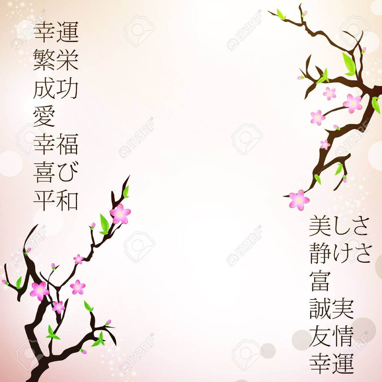 japan motive background with sakura and good wishes - 9173425