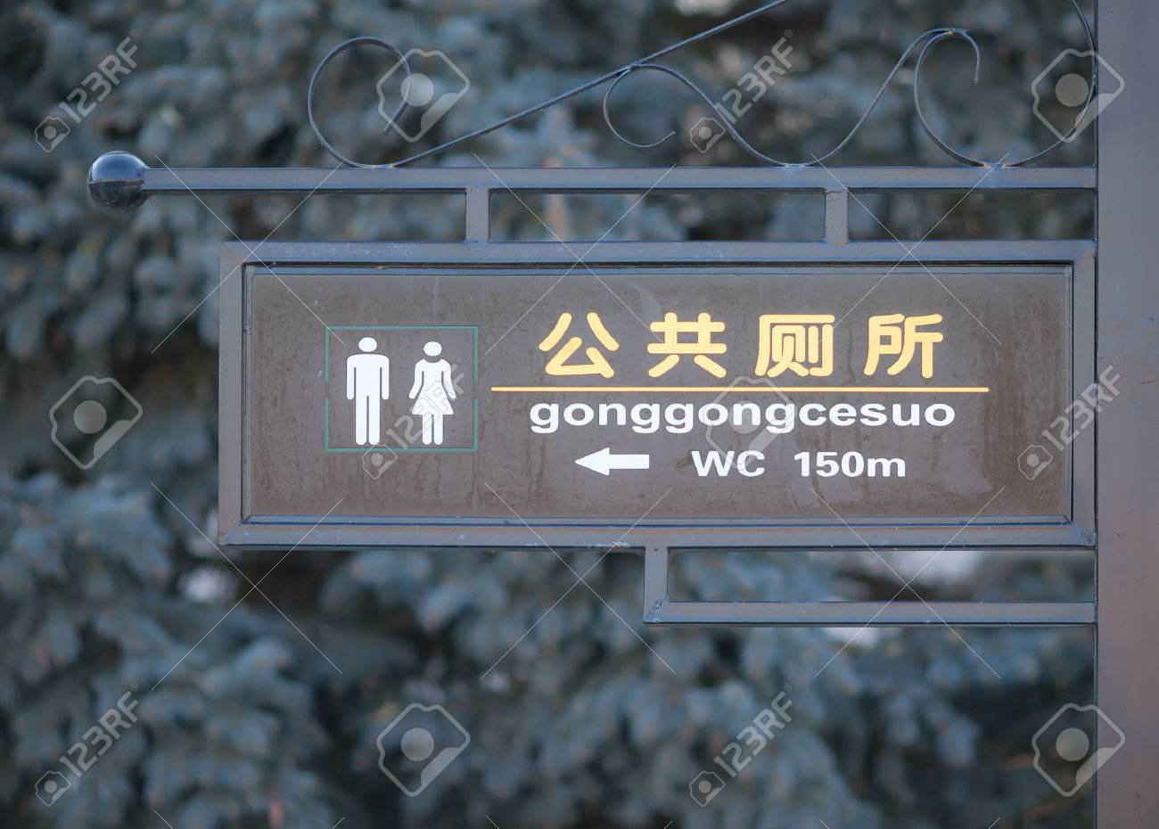 Photo of Chinese Public Restroom Sign Asian Public Toilet Outdoor WC Sign  Stock Photo  Photo. Chinese Public Bathroom